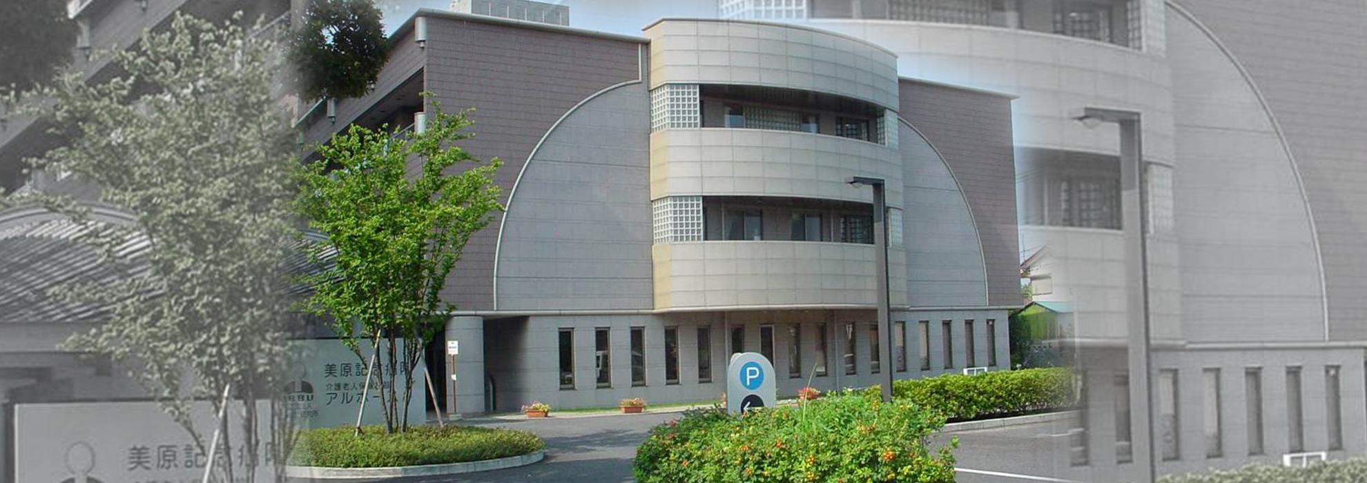 公益財団法人 脳血管研究所 介護老人保健施設 アルボース